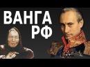 ПРЕДСКАЗАНИЯ ВАНГИ 2017! 23.03.2017 Уникальное видео рассекречено! Ванга о Путине.