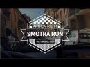 Smotra Run Антисанкции 6. Феррари 458 в СИНЕМ ХРОМЕ. Италия Кастомс. Пиза.