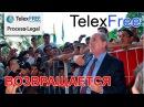 Обзор TelexFree 2 0 Возвращается в 2016