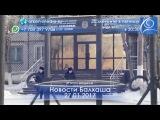 Новости Балхаша 27.01.2017. Итоги недели