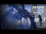 Mass Effect Andromeda - День 7 Колонизация Воелда, Босс Архитектор и квест Коры