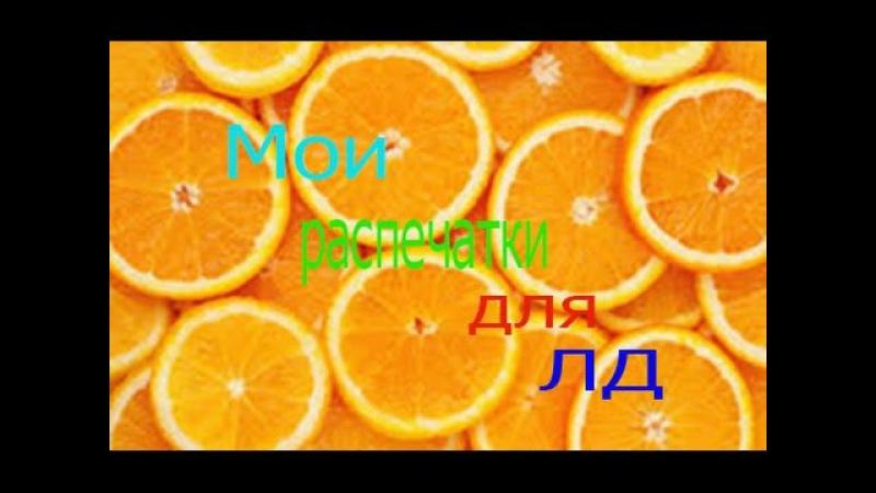 Мои распечатки для ЛД » Freewka.com - Смотреть онлайн в хорощем качестве