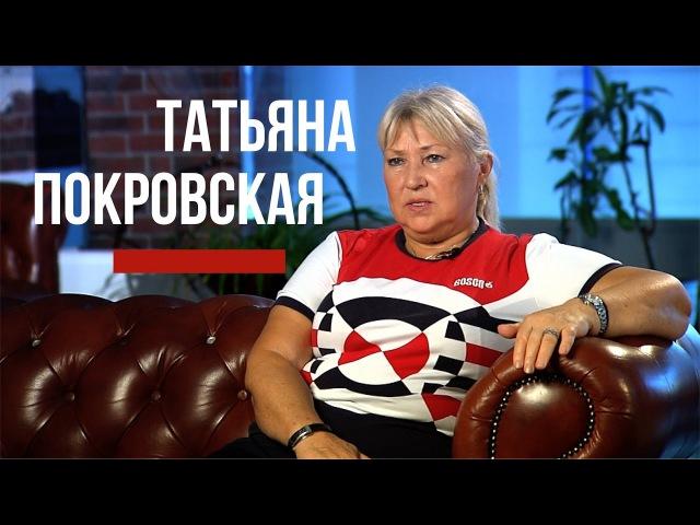 Татьяна Покровская Синхронное плавание - это вам не богадельня!