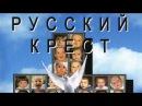Документальное кино - Русский крест или Правда об абортах