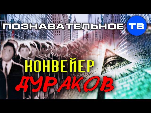 Конвейер дураков (Познавательное ТВ, Валентин Катасонов)