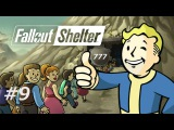 Fallout Shelter - ПО ГОРЯЧИМ СЛЕДАМ БУТЫЛКИ И МИСТЕРА КРЫШКИ - 9.