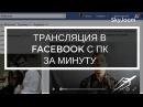 Трансяции в Fecebook Live со своего ПК через XSplit
