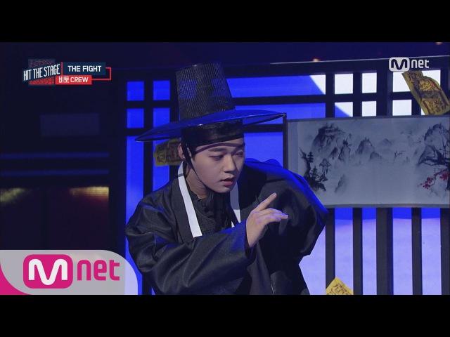 Hit The Stage 업텐션 비토, ′내가 바로 춤도사 전우치′ 160921 EP.9