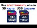 Как восстановить реальный объем SD карты или USB флешки Самоделкин