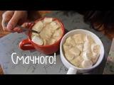 Рецепт вкусное мятное какао с маршмеллоу!! ОБЯЗАТЕЛЬНО ПОПРОБУЙ!!
