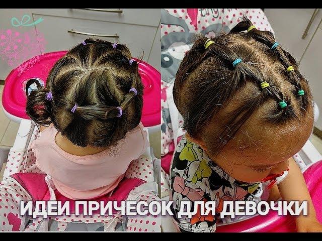 Детские прически для коротких волос.