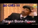 Павела Воля импровизация - Ленин РЖАЧ!!!