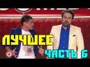 Дуэт имени Чехова Comedy Club Лучшее часть 6 Ревва, Мартиросян 😀😀😀