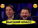 Камеди Клаб Жорик Вартанов и Александр Ревва ВЫСШИЙ КЛАСС ВСЕМ РЕКОМЕНДУЮ