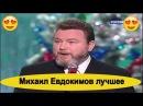 Михаил Евдокимов деревенские истории. РЖАЧ 😂