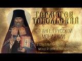 Ангел русской монархии 2 сентября день обретения мощей священномученика Гермогена Тобольского