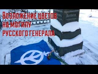 Возложение цветов на могилу русского генерала