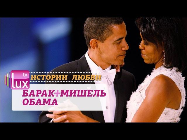 История любви Барака и Мишель Обамы