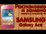 Тачскрин и корпус на Samsung Galaxy Ace Duos (GT-S6802) с Aliexpress. Распаковка и замена