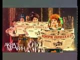Цирк Танцующих фонтанов