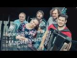 Фолк рок группа Мариванна