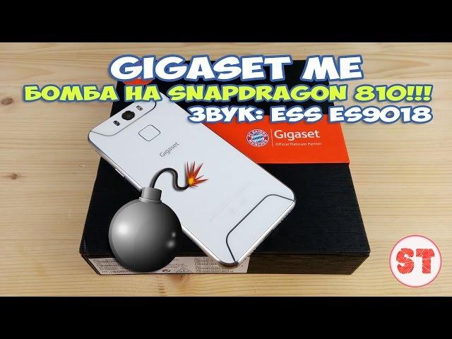Gigaset ME - обзор смартфона с Hi-Fi звуком на Snapdragon 810