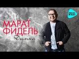 Марат Фидель  - Дымка (Official Audio 2016)