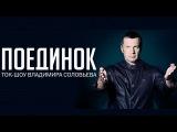 Поединок Сергей Кургинян vs. Леонид Гозман