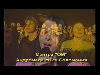 Мантра ОМ-АУМ исполняет Андромеда Мзия Соломония