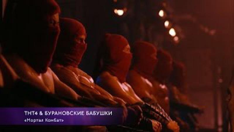 ТНТ4 feat. Бурановские Бабушки - Mortal Kombat (Бронза PromaxBDA UK 2017)