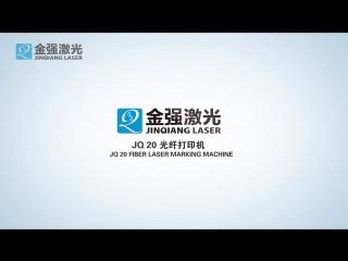 JQ Fiber marking machine video