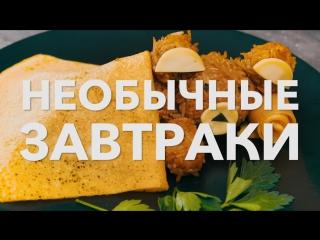 Подборка необычных завтраков [Рецепты Bon Appetit]