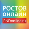 Ростов-на-Дону Онлайн | Новости, фото, общение