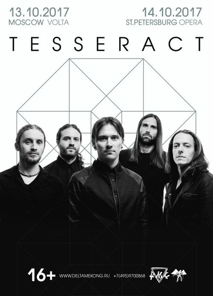 vk.com/tesseract2017moscow