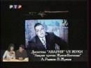 Доброе утро, страна РТР, 2001 Дискотека Авария vs. Жуки - Влечение концовка