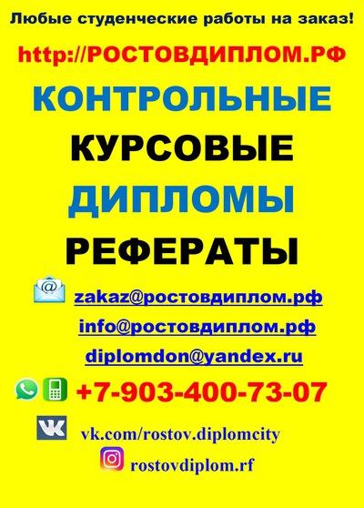 Дипломы курсовые рефераты в Ростове на Дону ВКонтакте
