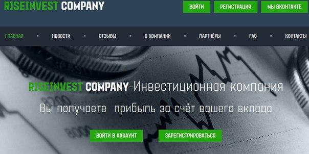 🆕 НОВЫЙ ПРОЕКТ 'Riseinvest-company' 🆕 ✳ Статус - Платит!!! ✨ ✳ Регист