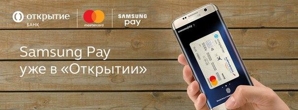 Теперь и Samsung Pay!  Банк «Открытие» запустил платежный сервис Sam
