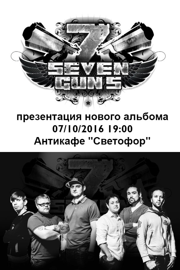 Афиша Серпухов 7Guns Новый Альбом - Акустическая Презентация