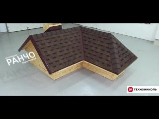 Видеоинструкция по монтажу гибкой черепицы РАНЧО