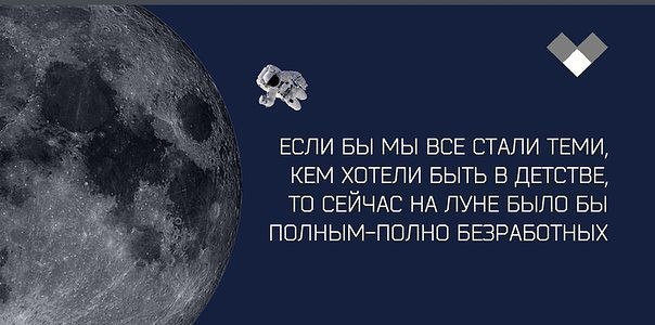 Безработные космонавты.