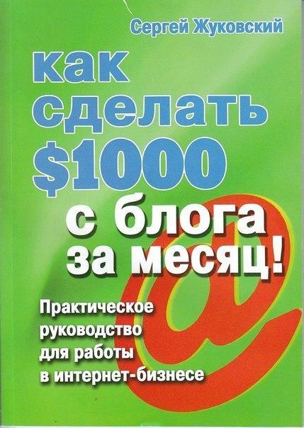 Сергей Жуковский «Как сделать более 1000$ с блога в месяц!» Добавляйт