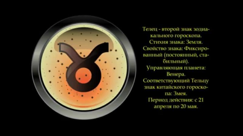 Камни-талисманы для Знака Зодиака- Телец