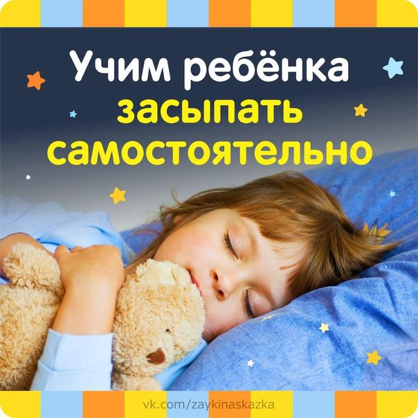Как вы приучали засыпать ребенка самостоятельно в