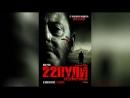 22 пули Бессмертный (2010) | L'immortel