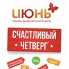 """ТРЦ """"ИЮНЬ"""" СПб – яркий мир шопинга!"""