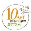 """Благотворительный фонд """"Дети Наши"""""""