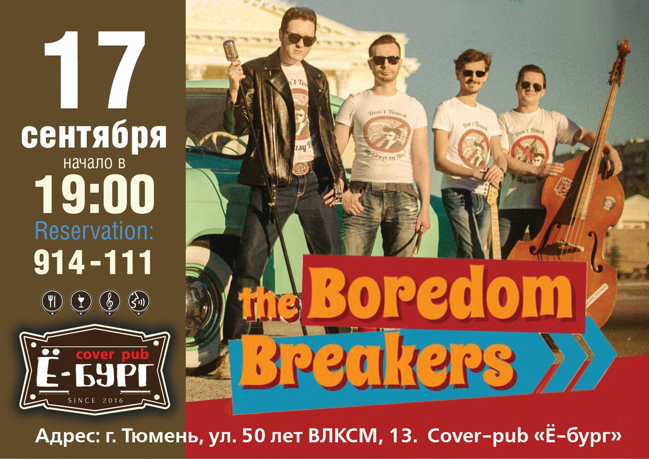 17.09 The Boredom Breakers в Ё-Бург пабе!