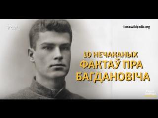 10 нечаканых фактаў з жыцьця Багдановіча