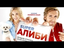 SupеrAлиби (2017) WEB-DLRip 720p [ FilmDay]